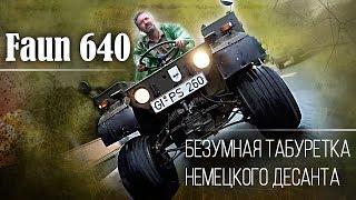 Faun Kraka 640 – Авиадесантная машина Бундесвера | Редкие военные ретро автомобили Pro Автомобили
