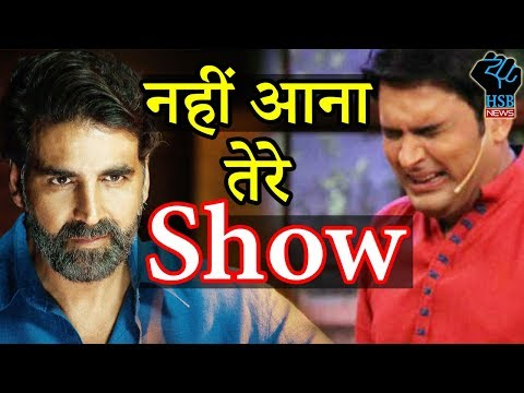 Akshay ने Toilet Ek Prem Katha का Promotion Kapil के Show पर क्यों नहीं किया