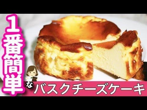 とろける美味しさ!一番簡単な『バスクチーズケーキ』の作り方Basque style baked cheese cake