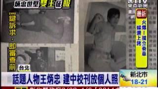 [東森新聞]話題人物王炳忠    建中校刊放個人照