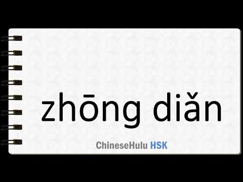 How to Say destination in HSK Chinese