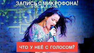 Голос с микрофона Бьянки - Кеды, Ногами Руками (Голый голос)