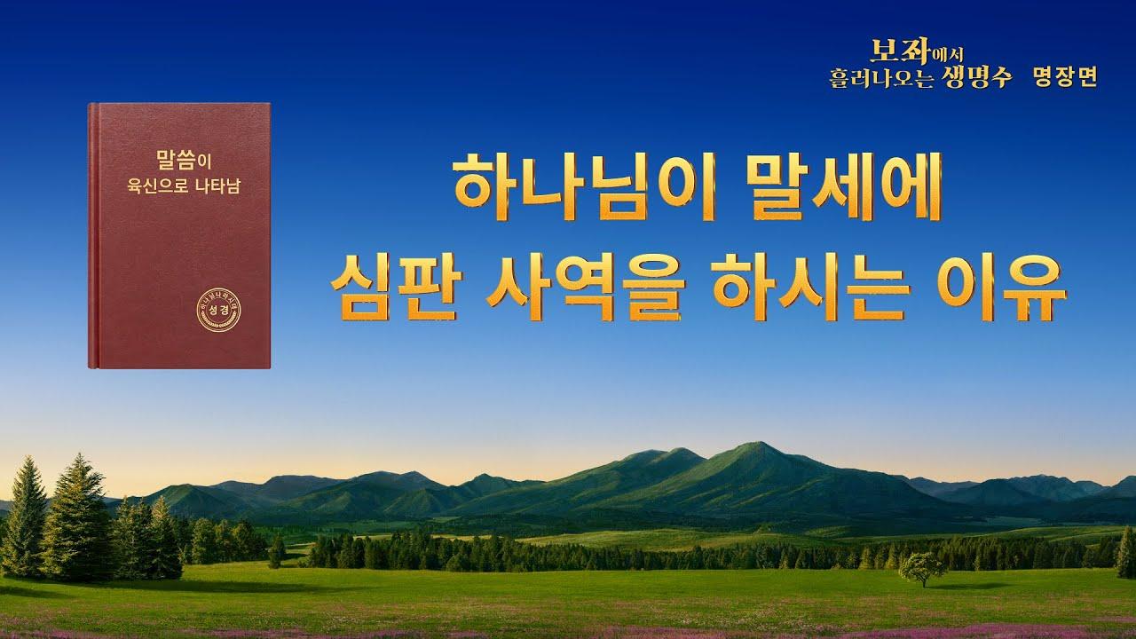 기독교 영화 <보좌에서 흘러나오는 생명수> 명장면(4)하나님이 말세에 심판 사역을 하시는 이유