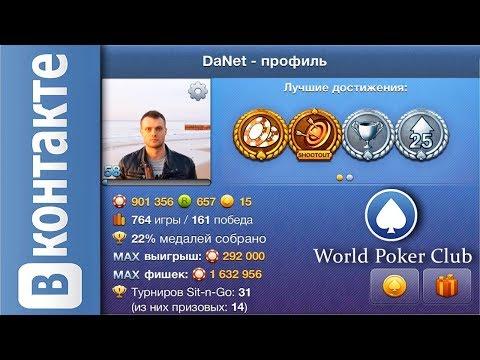 Аккаунт в VK | World Poker Club