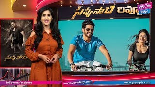 Savyasachi Movie Review And Rating | Naga Chaitanya | Nidhhi Agerwal | Tollywood | YOYO Cine Talkies