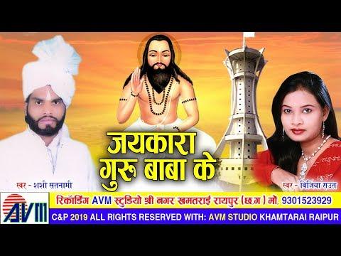 शशी सतनामी Shashi Satnami | Vijiya Raut | Cg Panthi Geet | Jaykara Guru Baba ke | Chhattisgarhi Song
