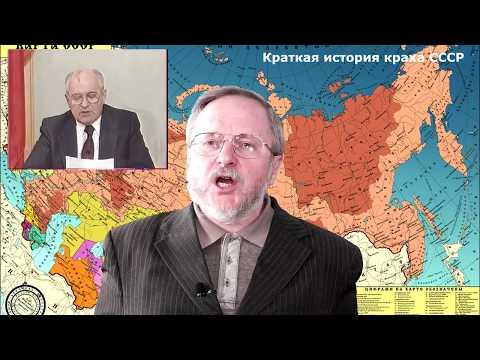 Краткая история краха СССР - интервью с Пайдиевым Л.Е.