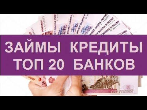Взять Займ Уссурийскиз YouTube · Длительность: 5 мин16 с  · отправлено: 4 дн. назад · кем отправлено: Юлия Пономарева
