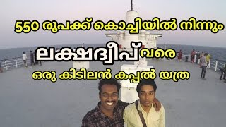 Sail from Kochi to Lakshadweep in M V Kavaratti Ship