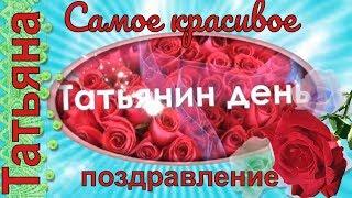 С Днем ТАТЬЯНЫ в Татьянин ДЕНЬ красиво поздравляю Татьяну