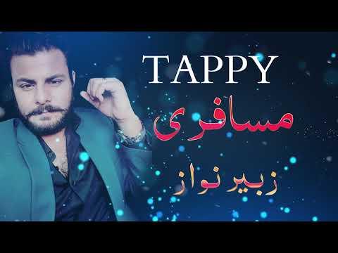 pashto-new-songs-2019 musafare- -pashto-tappy-zubair-nawaz-tappy-hd