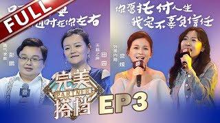 《完美搭档》第3期20180427:插手人生引起争议【东方卫视官方高清】
