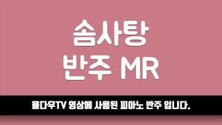 [율다우 반주] 솜사탕 피아노 반주 엠알 MR