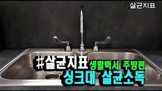 주방 살균소독 #싱크대…
