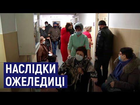 Суспільне Житомир: На Житомирщині через негоду до травмпунктів звернулося вдвічі більше людей, ніж зазвичай
