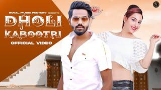 Dholi Kabootri | New Haryanvi Songs Haryanavi 2019 | Deepak Yadav, Ishika Tomar, Raj Mawer | DJ Song