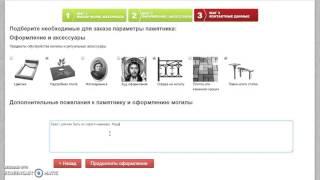 Как правильно заказать памятник на могилу?(, 2016-01-24T11:47:58.000Z)