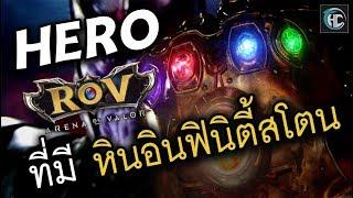 HERO ใน (ROV) ที่มีหินอินฟินิตี้สโตน