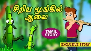 சிறிய மூங்கில் ஆலை - Bedtime Stories For Kids | Tales in Tamil | Tamil Stories | Koo Koo Tv