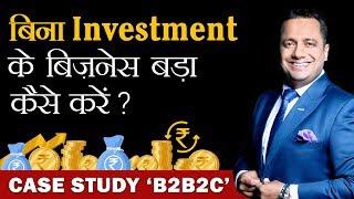 बिना Investment के Business बड़ा कैसे करे ? | Case Study B2B2C | Dr Vivek Bindra