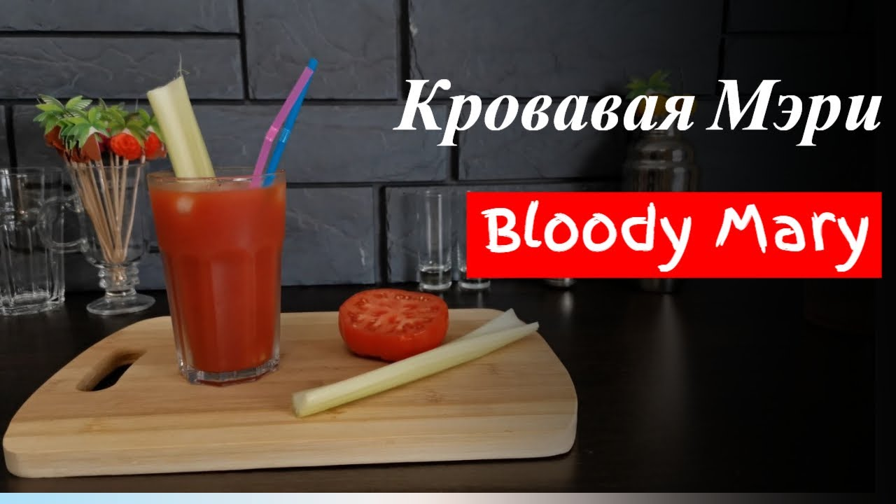 Коктейль Кровавая Мэри (Bloody Mary) с водкой и томатным соком! Готовим дома коктейли!