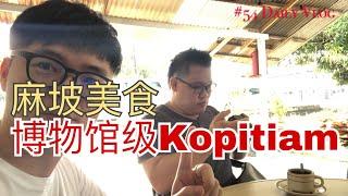 大馬美食 Tips | 柔佛州麻坡快被遺忘的博物館級Kopitiam 傳統咖啡店 #54 大陆人台湾人不知道的马来西亚美食