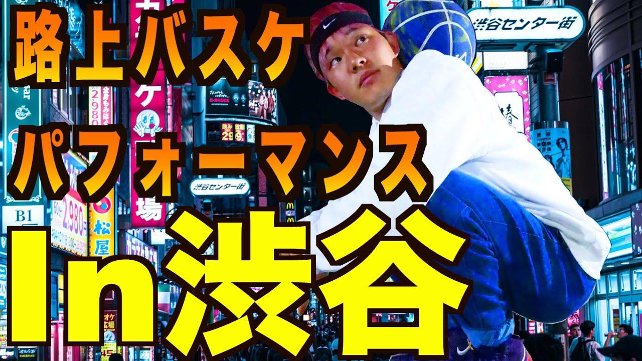 【Freestyle Basketball】渋谷駅でバスケパフォーマンスしたら360度囲んでもらいました。密です。 byパフォキング〜フリースタイルバスケ