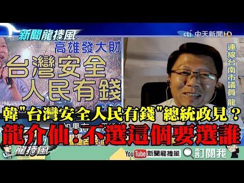 【精彩】韓喊「台灣安全人民有錢」總統政見? 龍介仙:不選這個難道要選危險的?