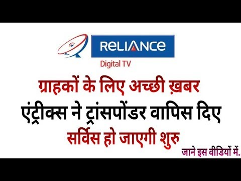 Good News: Reliance Digital TV Services will be Resumed Soon, Dues Amount Cleared (Must Watch)