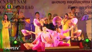 ຂ່າວ ປກສ (LAO PSTV News) | 29-08-2017 ສີລະປະກອນຕຳຫຼວດ ສສ ຫວຽດນາມ ສະແດງສີລະປະ ແຂວງ ຈຳປາສັກ