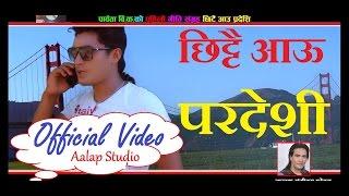 New Nepali  Dashain Tihar Song Chittai Aau Pardesi | छिट्टै आऊ परदेशी | Padam Sangeet |