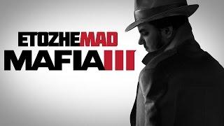 Мэддисон играет в Mafia 3 (самые угарные моменты)