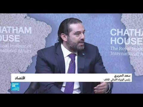 لبنان: وزارة المالية تدعو للإسراع في تشكيل الحكومة وبدء إصلاحات الاقتصاد  - 12:55-2018 / 12 / 17