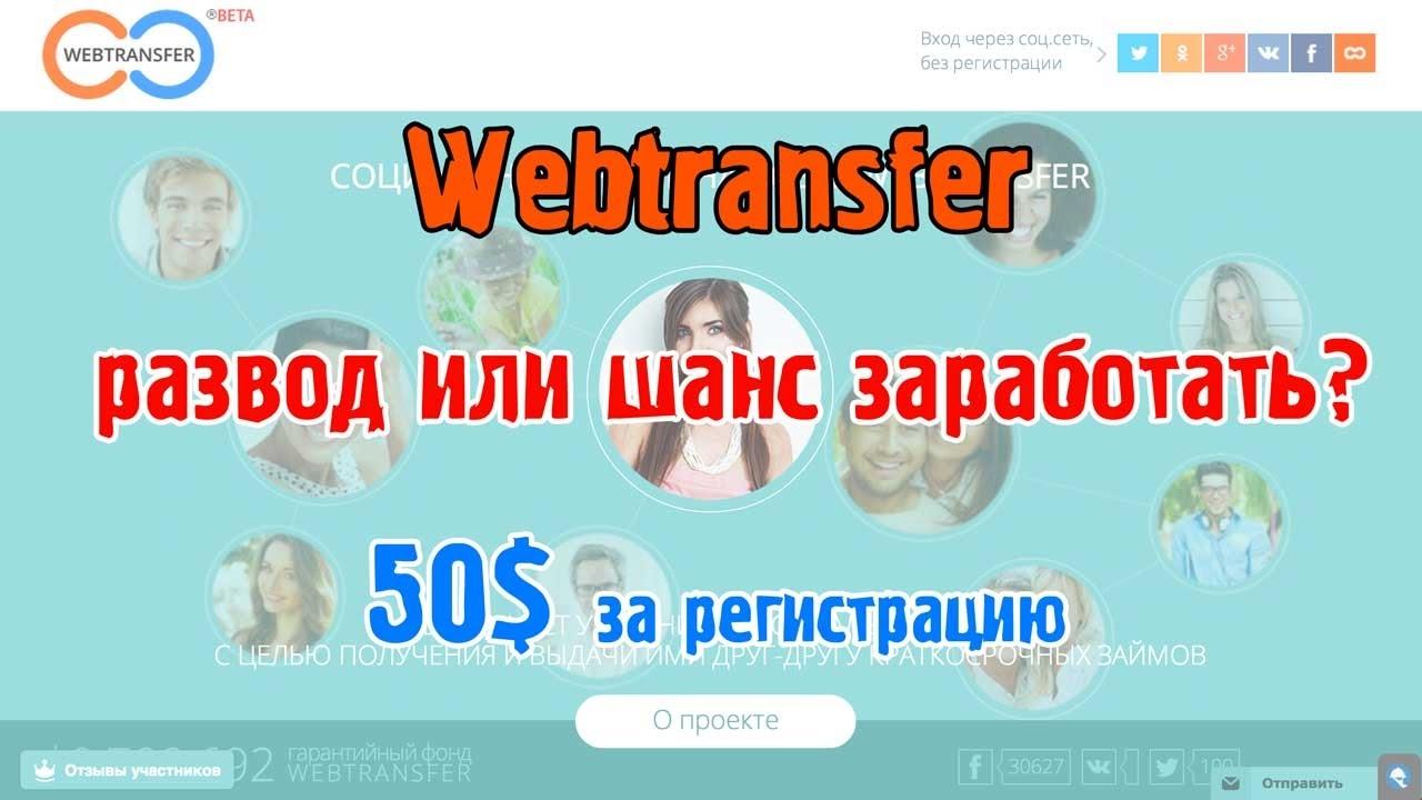 заработок без webtransfer вложений