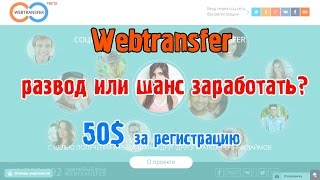Заработок на webtransfer без вложений 2017
