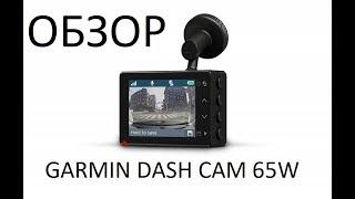 Видеорегистратор с GPS Garmin Dash Cam 65W