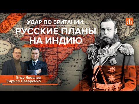 Удар по Британии. Русские планы на Индию/Кирилл Назаренко и Егор Яковлев - Видео онлайн
