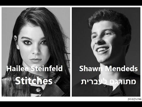 Shawn Mendes & Hailee Steinfeld - Stitches מתורגם לעברית