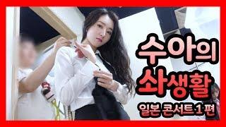 [Dreamcatcher's VLOG] Sua~ly life of SUA: Japan Concert Episode 1