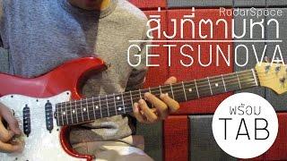 Guitar Cover - สิ่งที่ตามหา | Getsunova (พร้อม TAB เต็มเพลง)