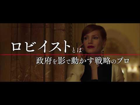 【映画】★女神の見えざる手(あらすじ・動画)★