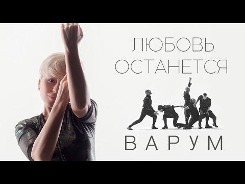 Анжелика Варум – Любовь останется. Премьера клипа 2020
