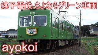 銚子電鉄2000形デハ2001 さようなら京王グリーン塗装