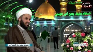 الولاية والامامة في كلام الإمام الرضا(عليه السلام) الجزء -٣ - الحلقة  -٧-