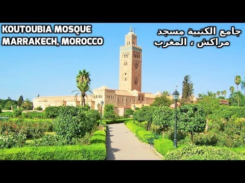 Marrakech Tourist Attractions 2: Koutoubia Mosque Morocco Travel Guide