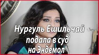 Нургуль Ешильчай не выплатили гонорар #звезды турецкого кино
