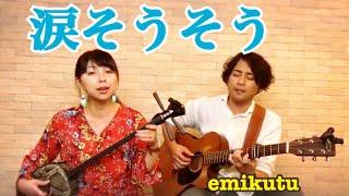 夏川りみさんの涙そうそう emikutuが演奏.