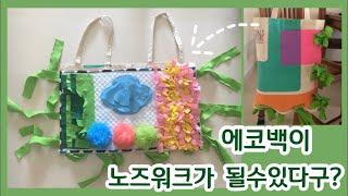 에코백으로노즈워크만들기-DIY Snuffle Mat(지…