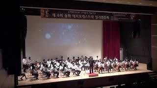 [마천청소년수련관] 2019 제 6회 송파 해피 오케스…