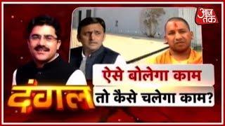 Akhilesh ने ही तोड़ा बंगला या बदनाम किए गए? क्या Yogi सरकार ने अखिलेश के खिलाफ साजिश की? | दंगल